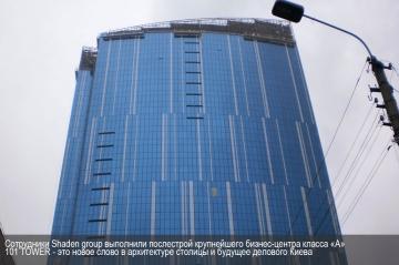 Сотрудники Shaden group выполнили послестрой крупнейшего в Киеве бизнес-центра класса А