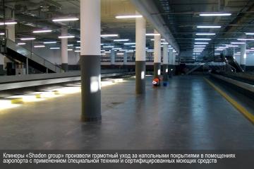Клинеры «Shadеn group» произвели грамотный уход за напольными покрытиями терминала с помощью мощной техники и сертифицированных моющих средств