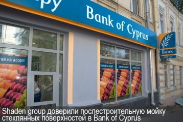 Shaden group доверили послестроительную мойку стеклянных поверхностей в Bank of Cyprus