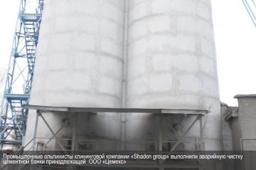 Промышленные альпинисты клининговой компании «Shaden group» выполнили аварийную чистку огромной цементной банки принадлежащей  ООО «Цемекс»