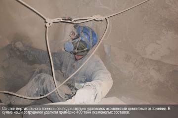 Со стен вертикального тоннеля последовательно удалялись окаменелый цементные отложения. В сумме из бетонной банки вывезли примерно 400 тонн окаменелых составов.