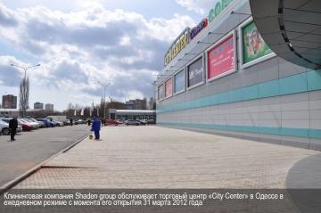 Shaden group обслуживает ТЦ City Center в Одессе с момента его открытия