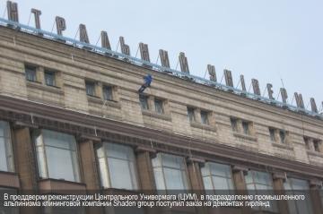 В преддверии реконструкции Центрального Универмага в Киеве, в подразделение промышленного альпинизма Shaden group поступил заказ на демонтаж гирлянд