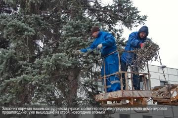 Заказчик поручил нашим сотрудникам демонтировать старые гирлянды и украсить елку новыми