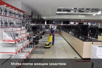 Уборка супермаркета