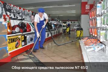Уборка магазина
