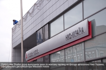 Сотрудники Shaden group выполнили заказ по монтажу гирлянд на фасаде автосалона Нико Украина