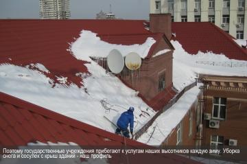 Поэтому госструктуры прибегают к нашим услугам каждую зиму