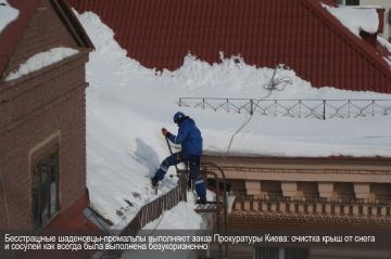 Очистка крыш для Прокуратуры Киева