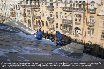 Оцинкованная скатная кровля - опасная платформа для выполнения работ зимой