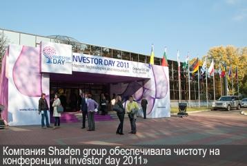 Компания Shaden group обеспечивала чистоту на международной конференции