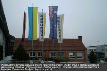 Руководители службы сервиса и отдела логистики компании Shaden group в составе делегации клининговых компаний, организованной «Karcher Украина», посетили завод компании Karcher в Германии