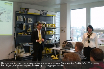 Прежде всего гости посетили центральный офис компании Karcher, где для них провели семинар по продукции и ее использованию