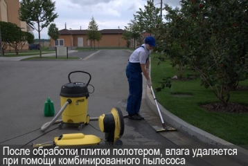 После обработки плитки полотером, влага удаляется при помощи комбинированного пылесоса
