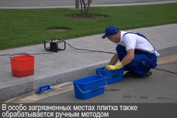 В особо загрязненных местах плитка также обрабатывается ручным методом