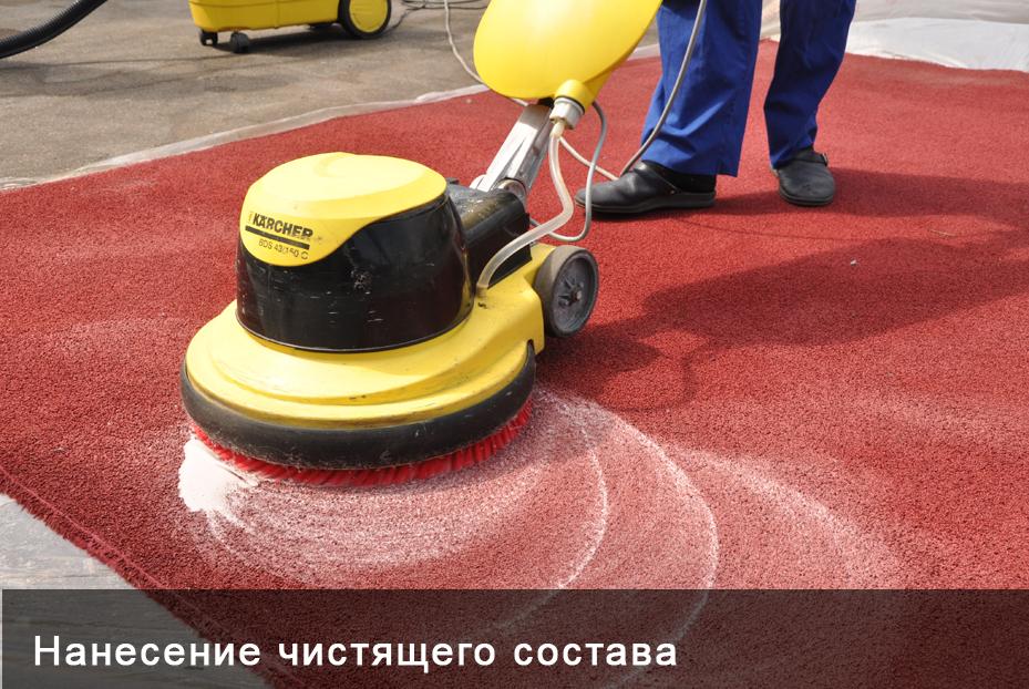 Как сделать химчистку ковролина самому