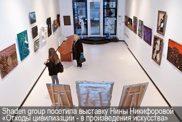 """Shaden group посетила выставку Нины Никифоровой """"Отходы цивилизации - в произведения искусства"""""""