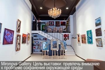 Mironova Gallery. Цель выставки: привлечь внимание к проблеме защиты окружающей среды