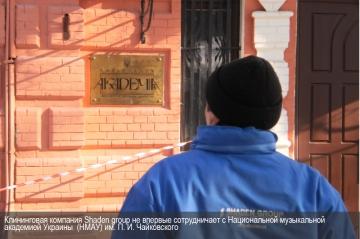 Клининговая компания Shaden group не впервые сотрудничает с Национальной музыкальной академией Украины им. П.И. Чайковского