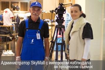 Администратор SkyMall с интересом наблюдала за процессом съемок