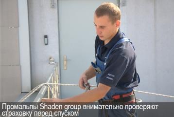 Промальпы Shaden group внимательно проверяют страховку перед спуском