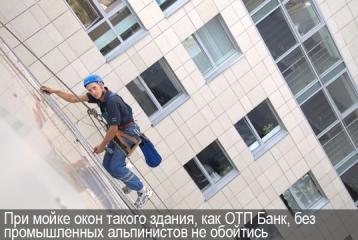 При мойке окон такого здания, как ОТП Банк, без промальпов не обойтись