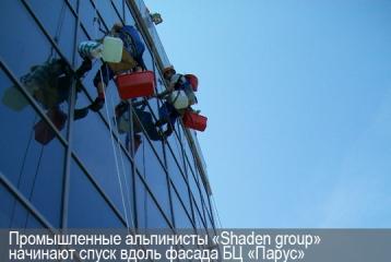 """Промышленный альпинисты """"Shaden group"""" начинают спуск вдоль фасада БЦ """"Парус"""""""