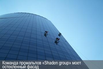 """Команда промальпов """"Shaden group"""" моет остекленный фасад"""