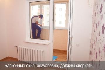 Балконный окна должны сверкать
