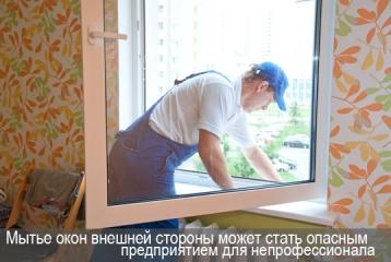 Мыть окна с внешней стороны нужно осторожно