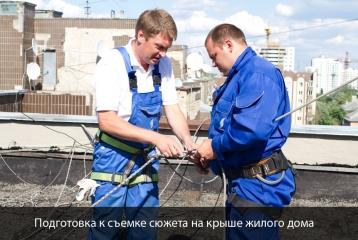 Подготовка к спуску с крыши жилого дома