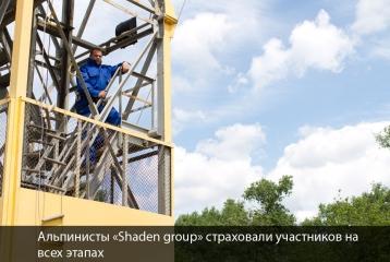 Альпинисты «Shaden group» страховали участников на  всех этапах