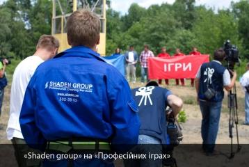 «Shaden group» на «Професійних іграх»