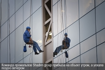 Команда промальпов Shaden group прибыла на объект утром, а уехала поздно вечером