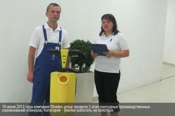 19 июня 2012 года компания Shaden group провела 2 этап ежегодных производственных соревнований клинеров по умению работать на полотере