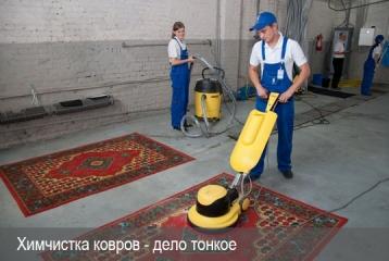 Химчистка ковров - дело тонкое