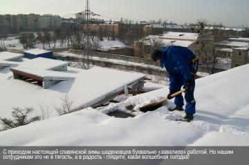 """С приходом настоящей славянской зимы шаденовцев буквально """"завалило"""" работой!"""