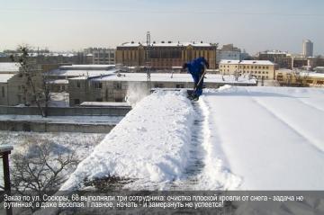 Очистка от снега плоской кровли - задача не рутинная, а даже веселая