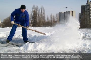 Уборка снега отнимает много энергии, зато это самый полезный для здоровья вид уборки