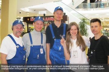 Кстати, впервые участвовать в соревнованиях вызвался штатный промышленный альпинист