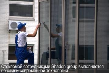 Стекломой сотрудниками Shaden group выполняется по самой современной технологии