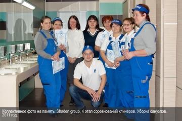 Коллективное фото на память: Shaden group, 4 этап соревнований клинеров. Уборка санузлов, 2011 год.