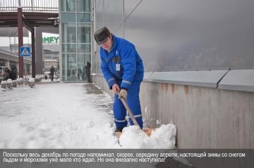 Поскольку весь декабрь по погоде напоминал, скорее, середину апреля, настоящей зимы со снегом и морозами уже никто не ждал. Но она внезапно наступила!