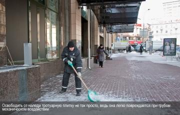 Освободить от наледи тротуарную плитку не так просто, поскольку она легко повреждается при грубом механическом воздействии