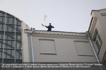 Шаденовцы очистили от зимних осадков кровельное покрытие Министерства Юстиции на ул. Городецкого, а также Департамента Минюста по пер. Рыльского