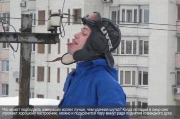Когда летящий в лицо снег угрожает хорошему настроению, можно подурачиться пару минут ради поднятия боевого духа