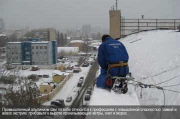 Промышленный альпинизм - профессия сама по себе опасная, а тут еще прибавьте мороз, снег и пронизывающий ветер