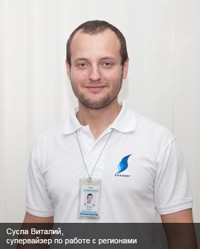 Сусла Виталий, супервайзер по работе с регионами