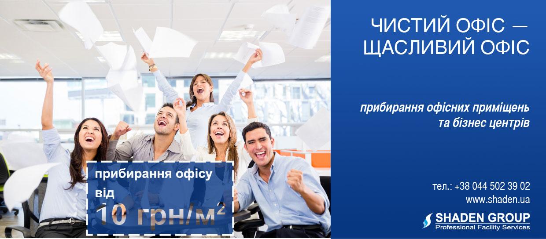Чистый офис - от Shaden group